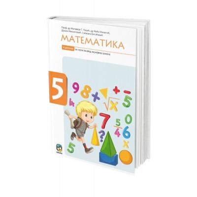 Matematika 5, radni udžbenik