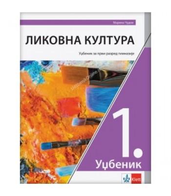 Likovna kultura, udžbenik za 1.razred gimnazije *NOVO