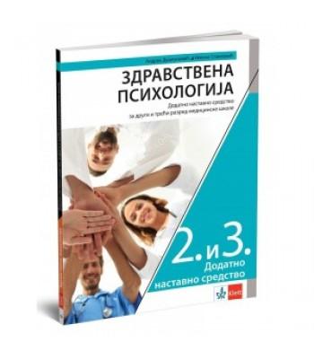Zdravstvena psihologija za 2.i 3. razred medicinske škole, dodatno nastavno sredstvo