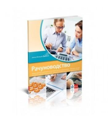 Računovodstvo - zbirka zadataka sa rešenjima za ekonomske škole