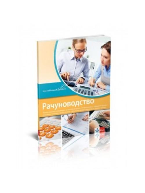 Računovodstvo - zbirka zadataka sa rešenjima za ...