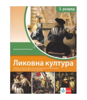 Likovna kultura 3, udžbenik za srednju školu