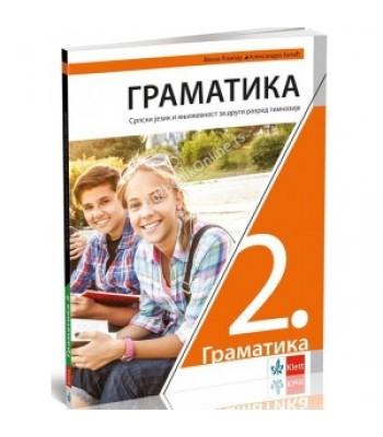 Gramatika 2, srpski jezik i književnost za 2.razred gimnazije * NOVO