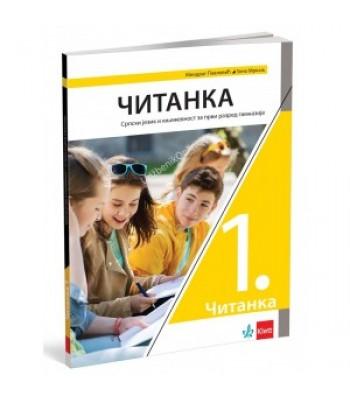 Srpski jezik 1- čitanka za prvi razred gimnazije *NOVO