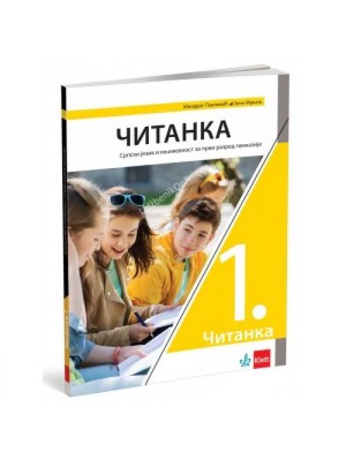 Srpski jezik 1- čitanka za prvi razred gimnazije ...