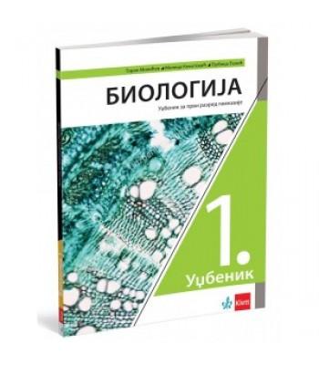 Biologija 1, udžbenik za prvi razred gimnazije