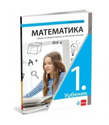 Matematika 1 - udžbenik sa zbirkom za prvi razred gimnazije *NOVO