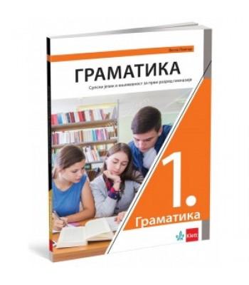 Srpski jezik 1 - gramatika za 1.razred gimnazije *NOVO