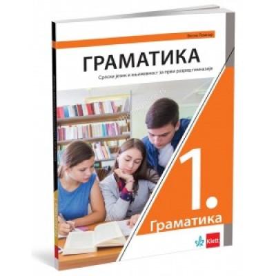 Srpski jezik 1 - gramatika za 1.razred gimnazije *...