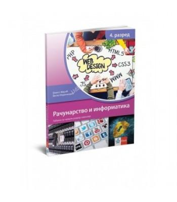 Informatika 4- udžbenik za 4. razred gimnazije