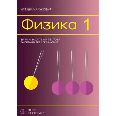 Fizika 1 - Zbirka zadataka i testova  za 1. razred...