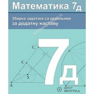 Matematika 7D - Zbirka zadataka sa rešenjima za d...