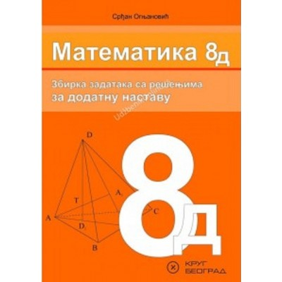 Matematika 8D - zbirka zadataka sa rešenjima za d...