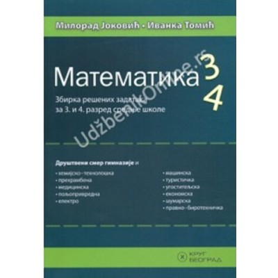 Matematika 34 - Zbirka rešenih zadataka za 3. i 4...