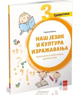 Naš jezik i kultura izražavanja, gramatika za treći razred osnovne škole NOVO