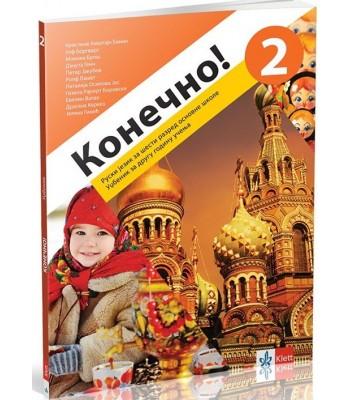 KОНЕЧНО! 2, udžbenik - Ruski jezik za 6.razred