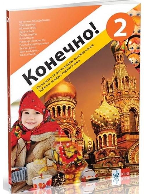 KОНЕЧНО! 2, udžbenik - Ruski jezik za 6.raz...