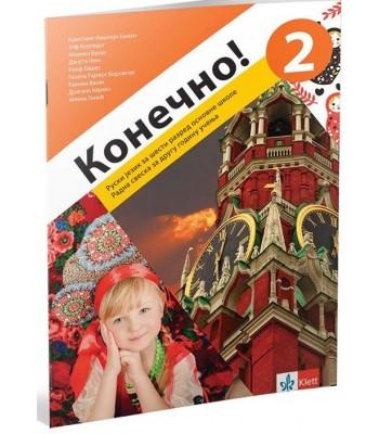 KОНЕЧНО! 2, radna sveska - Ruski jezik za 6.razred