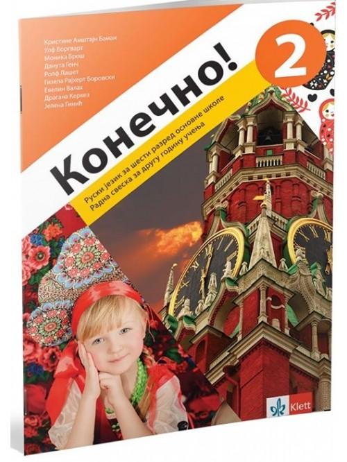 KОНЕЧНО! 2, radna sveska - Ruski jezik za 6....