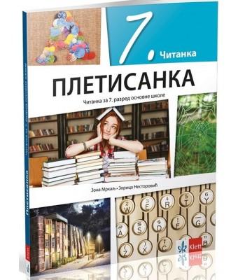 """Srpski jezik i književnost 7, čitanka """"Pletisanka"""" za sedmi razred NOVO"""
