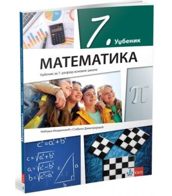 Matematika 7, udžbenik za sedmi razred NOVO