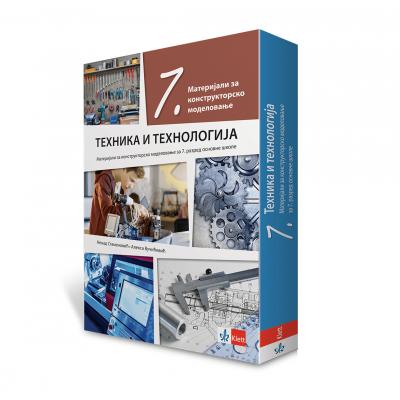 Tehnika i tehnologija 7, komplet materijala za sed...