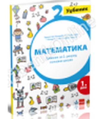Matematika 2 - udžbenik iz četiri dela za 2. razred osnovne škole