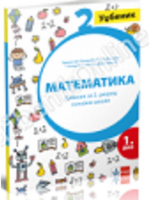 Matematika 2 - udžbenik iz četiri dela za 2. raz...
