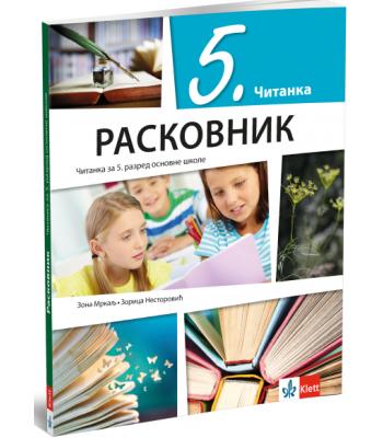 Srpski jezik 5, Raskovnik -čitanka