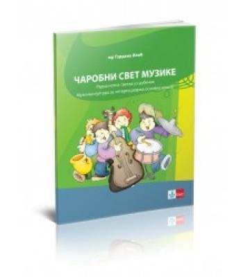 """Muzička kultura 4, radna notna sveska uz udžbenik """"Čarobni svet muzike"""""""
