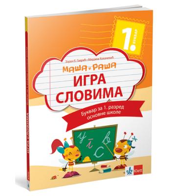 Maša i Raša - Igra slovima, bukvar za prvi razred