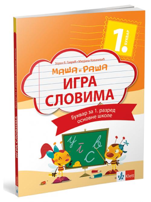 Maša i Raša - Igra slovima, bukvar za prvi razre...