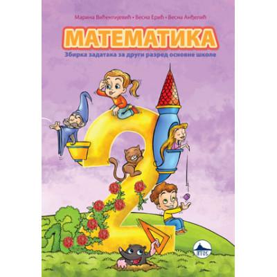 MATEMATIKA, zbirka zadataka II