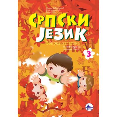 SRPSKI JEZIK, zbirka III
