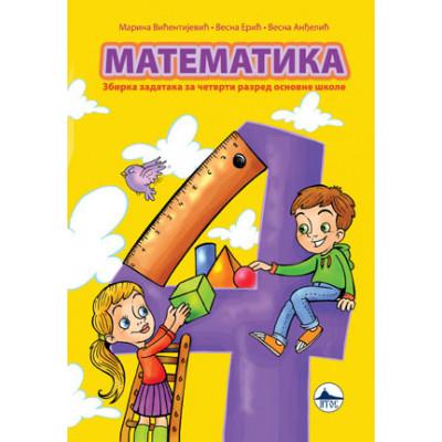 МАТЕМАТИКА, збирка IV