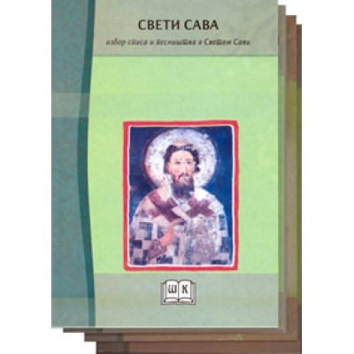 LEKTIRA, VII razred (komplet)