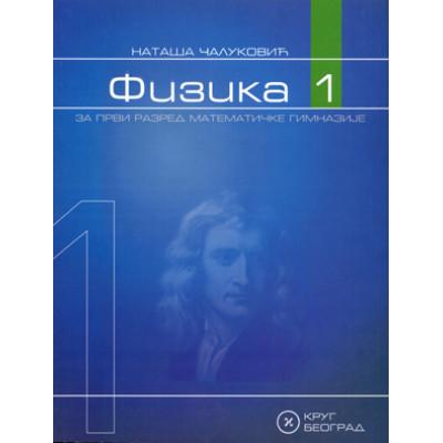 Fizika 1 - Udžbenik za 1. razred Matematičke gim...
