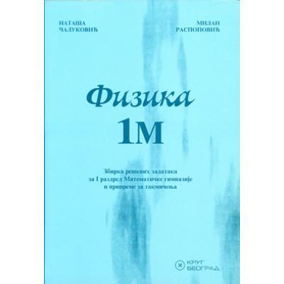 Fizika 1M - Zbirka rešenih zadataka za 1. razred ...