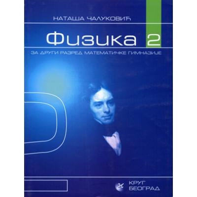 Fizika 2 - Udžbenik za 2. razred Matematičke gim...