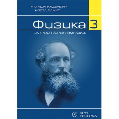 Fizika 3 - Udžbenik za 3. razred gimnazije