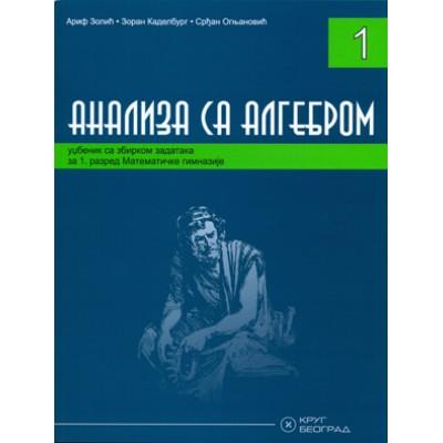 Analiza sa algebrom 1 - Udžbenik sa zbirkom zadat...