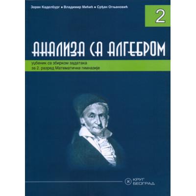Analiza sa algebrom 2 - Udžbenik sa zbirkom zadat...