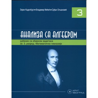 Analiza sa algebrom 3 - Udžbenik sa zbirkom zadat...