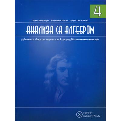 Analiza sa algebrom 4 - Udžbenik sa zbirkom zadat...