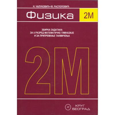 Fizika 2M - Zbirka zadataka za 2. razred Matemati�...