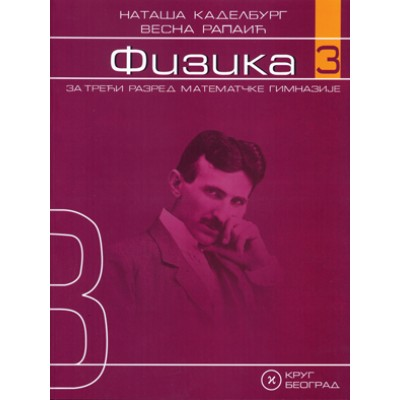 Fizika 3 - Udžbenik za 3. razred Matematičke gim...