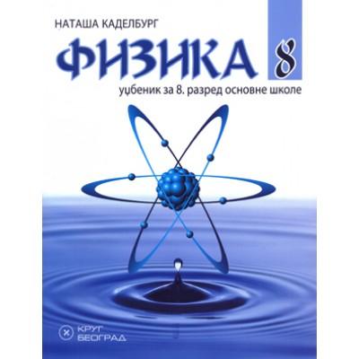 Fizika 8 - Udžbenik za 8. razred osnovne škole