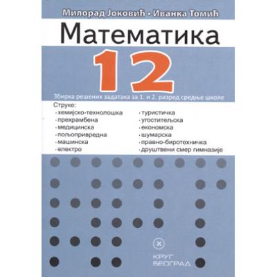 Matematika 12 - Zbirka rešenih zadataka za 1. i 2...