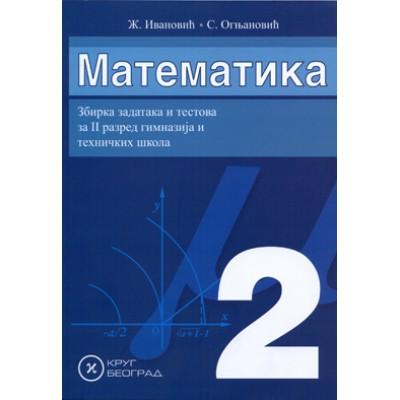 Matematika 2 - Zbirka zadataka i testova za 2. raz...