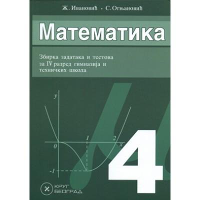 Matematika 4 - Zbirka zadataka i testova za 4. raz...